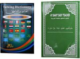 Generic My Baby Teacher English And Arabic Learning E-Books