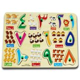 Arabic Numbers Puzzle Board UKR