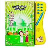 Green Arabic book with pencil UKR